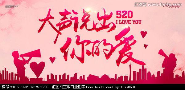 520应该怎么表白 2016年520情人节表白方式 图