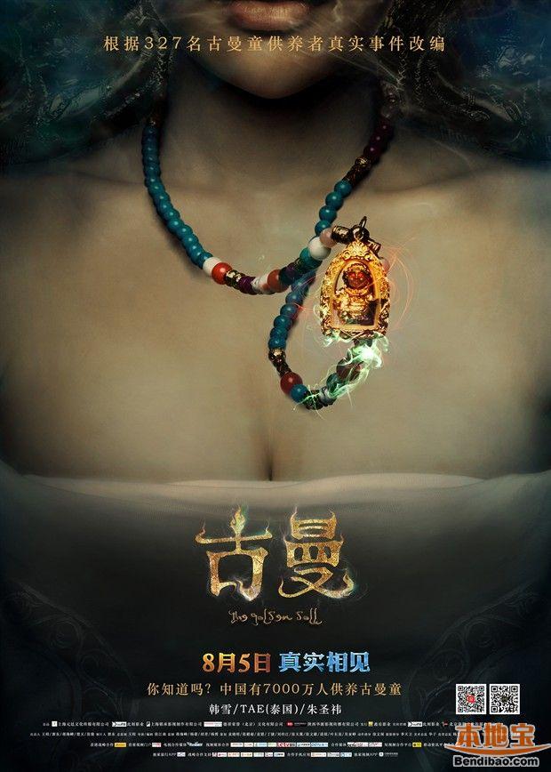 《古曼》电影什么时候上映?上映时间定档8月5日