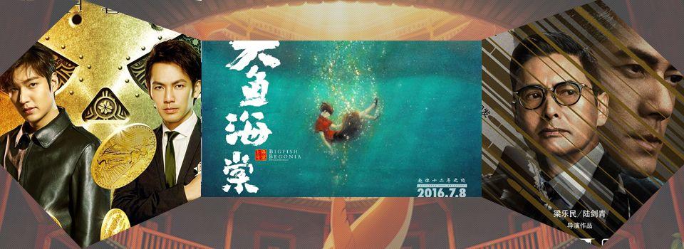 2016年7月电影上映时间表