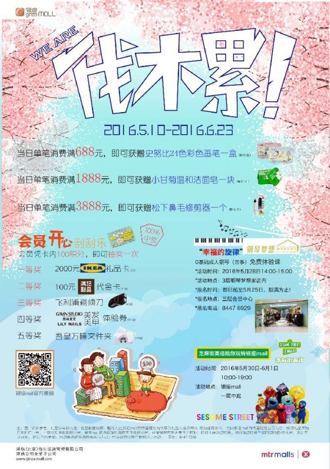 2016北京银座mall六一儿童节商场打折及活动信息