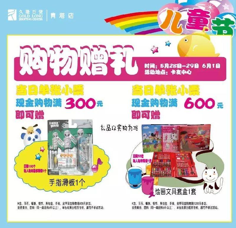 2016北京久隆百货青塔店六一节打折优惠及活动