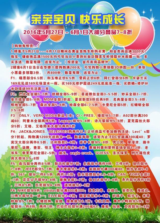 北京2016城乡华懋六一节商场打折优惠信息汇总