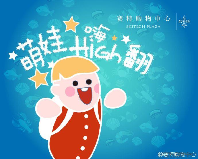 2016北京赛特购物中心六一节打折优惠信息