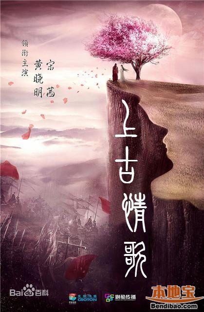电视剧《上古情歌》分集剧情介绍(1-45集大结局)
