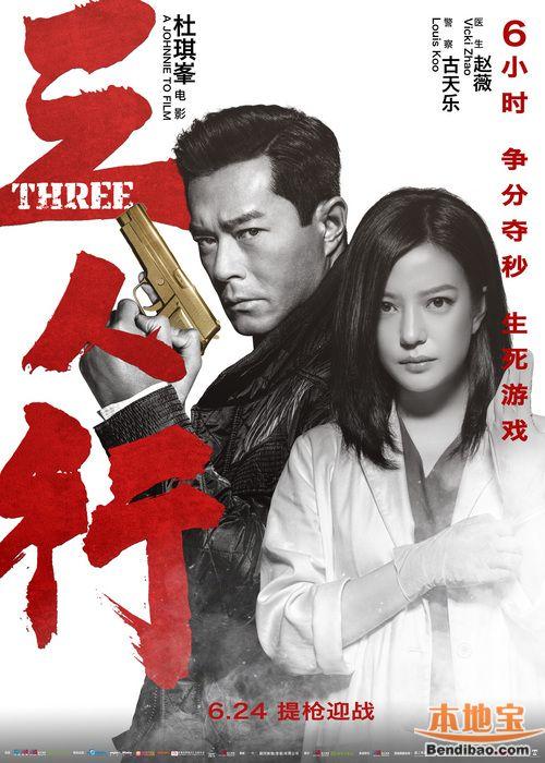 《三人行》幕后花絮及人物关系海报 赵薇为钟汉良开颅