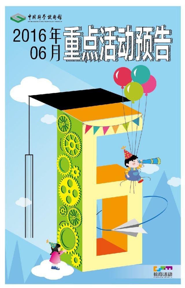 2016年6月中国科技馆重点教育活动推荐(图解)