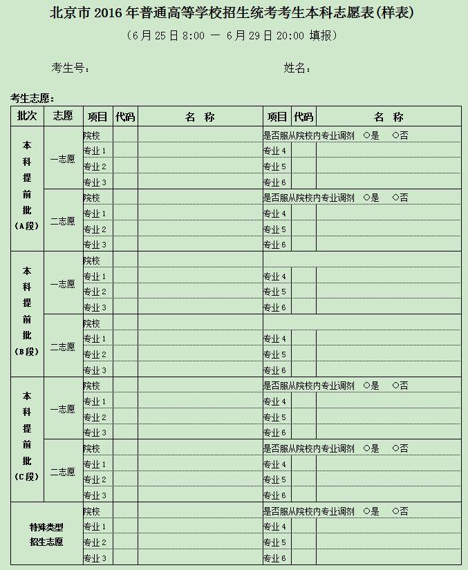 2016北京高考志愿填报考生志愿表样表(附下载地址)- 北京本地宝