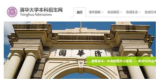 清華大學2016年招生簡章(招生計劃+錄取原則)