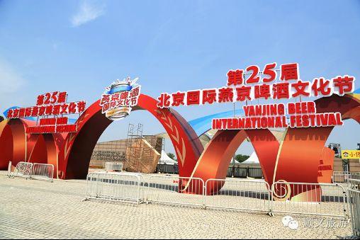 2016北京燕京啤酒节6月15日恢复开园 已售门票继续有效
