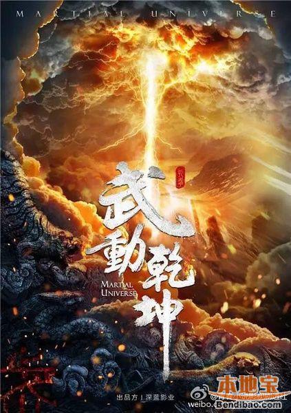 电视剧《武动乾坤》分集剧情介绍(1-大结局)
