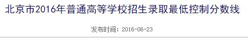 2016北京高考文理科錄取分數線(本科一批、