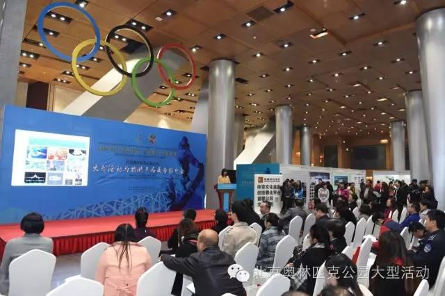 2016年6月27日-7月3日北京奥林匹克公园大型活动预告