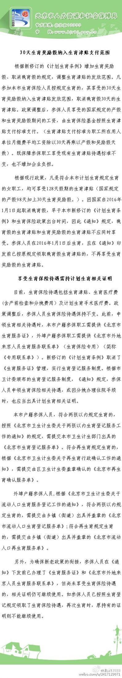 2016年北京生育津贴发放范围