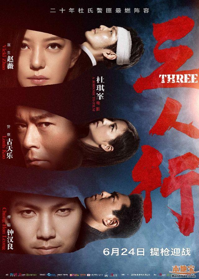 《三人行》香港版预告片及全阵容海报 坚守6月24日不改档