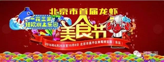 2016年北京昌平草莓园龙虾美食节时间、地点、门票及亮点