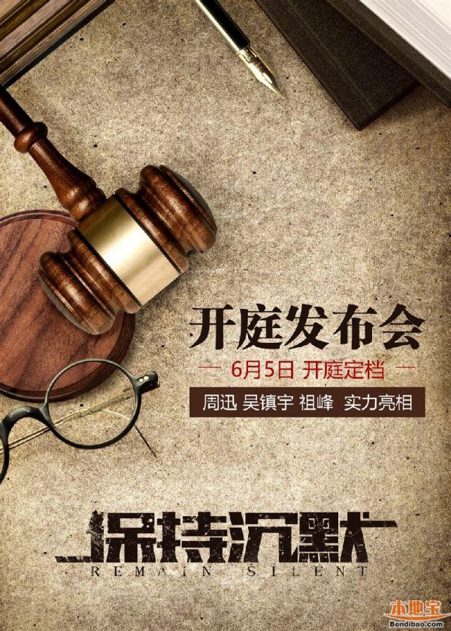 电影《保持沉默》上映时间定档8月19日 定档预告片演员表