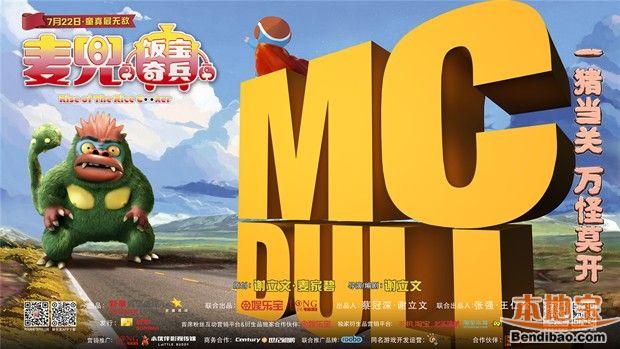 《麦兜饭宝奇兵》定档预告片 上映时间定档暑期档7月