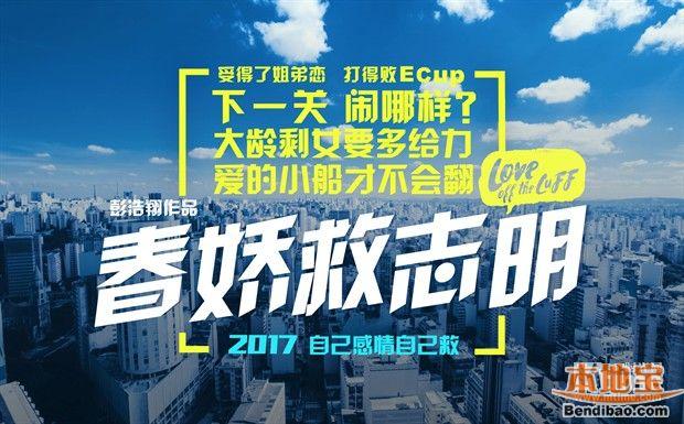 电影《春娇救志明》什么时候上映?10月底开机明年暑假上映