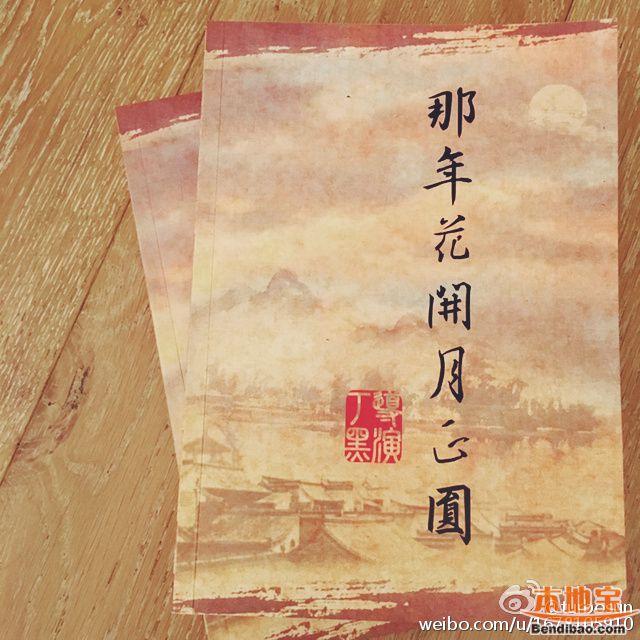 《那年花开月正圆》分集剧情介绍(1-40集大结局)