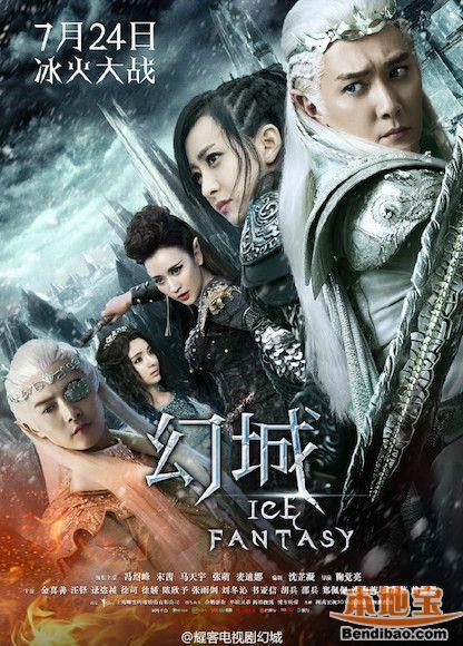 电视剧《幻城》经典台词语录 一场有关爱恨正邪的玄幻传奇