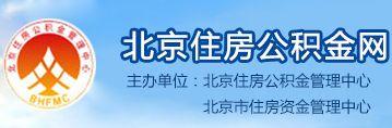 北京公积金官网