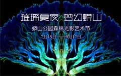 森林光影艺术节