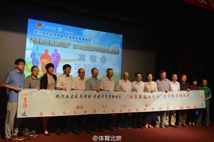2016北京青年徒步挑战赛(时间+地点+报名指南)