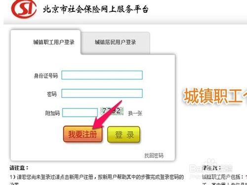 北京社保卡怎么修改定点医院