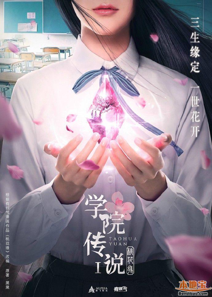 网剧《学院传说桃花缘》分集剧情介绍(1-大结局全集)
