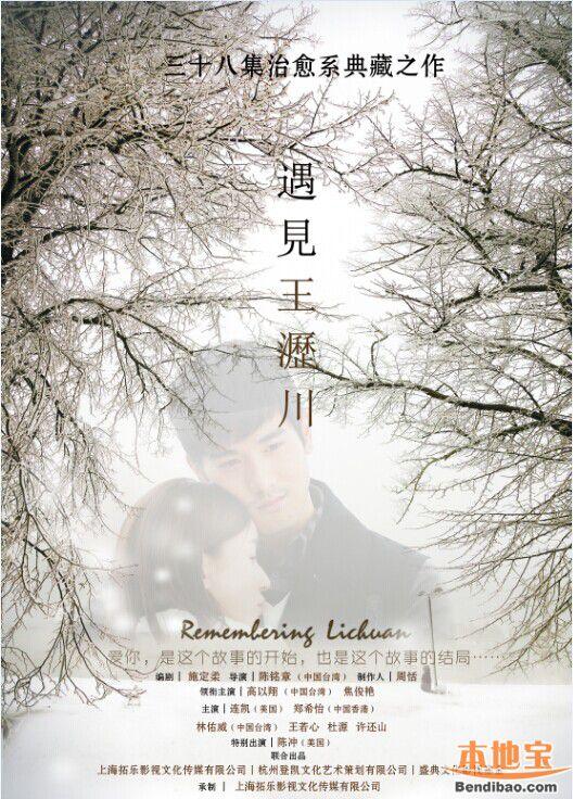 电视剧《遇见王沥川》分集剧情介绍(1-38大结局全集)