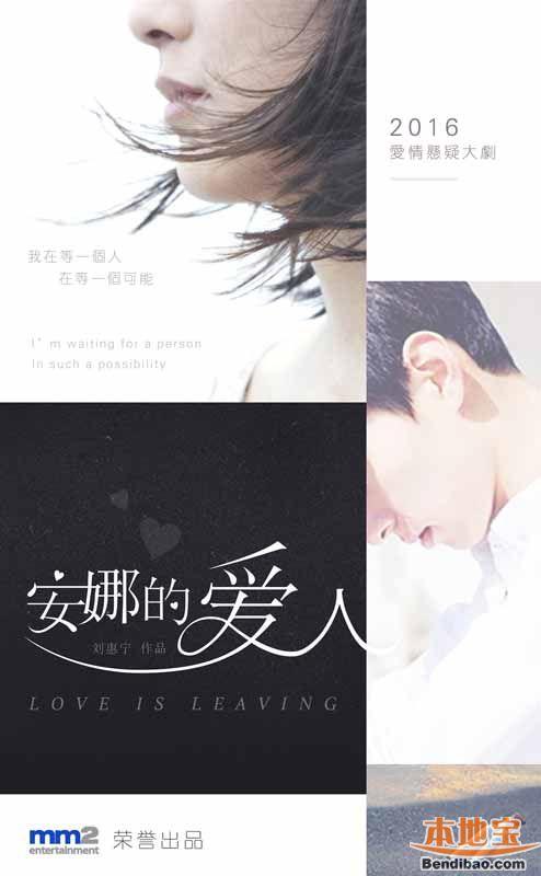 电视剧《安娜的爱人》分集剧情介绍(1-35集大结局)