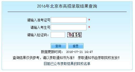2016北京高考二本錄取時間及征集志愿時間、