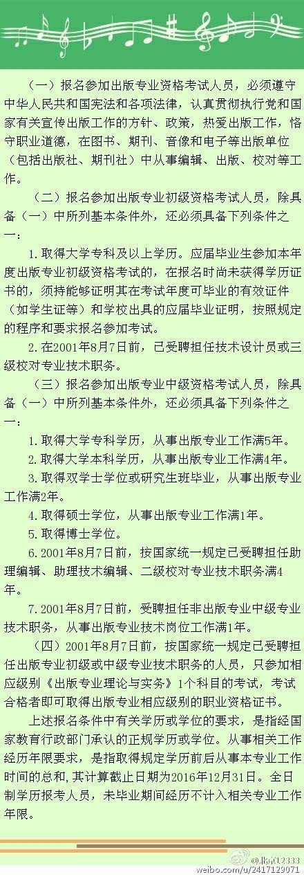 2016北京出版专业技术人员职业资格考试报名条件