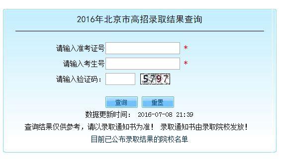 2016年北京市高招錄取結果查詢入口