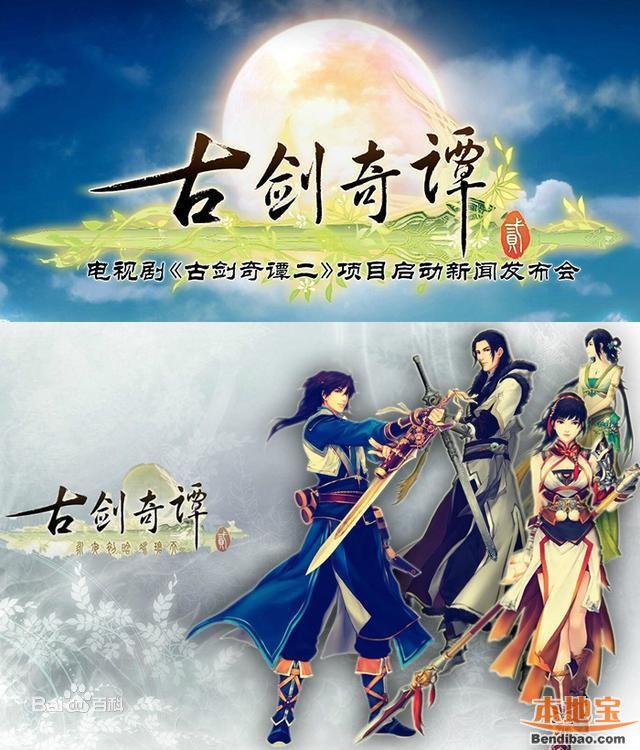 电视剧《古剑奇谭2》分集剧情介绍(1-大结局全集)