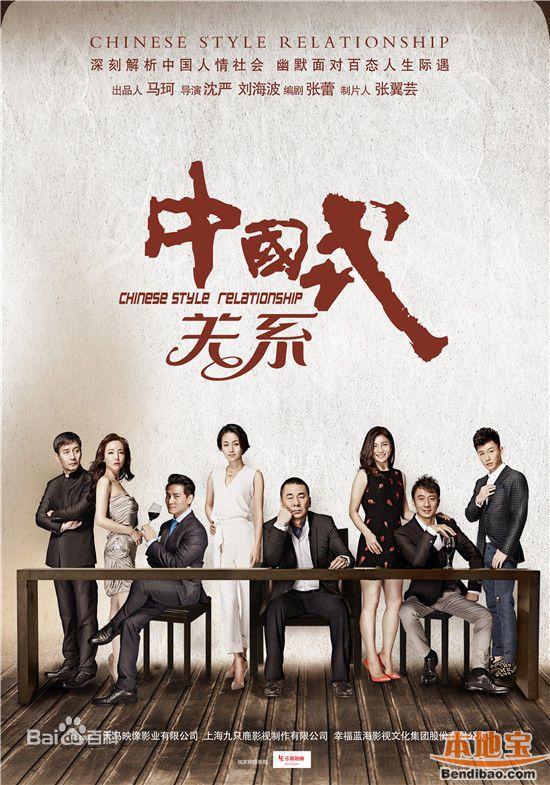 电视剧《中国式关系》分集剧情介绍(1-36集大结局)