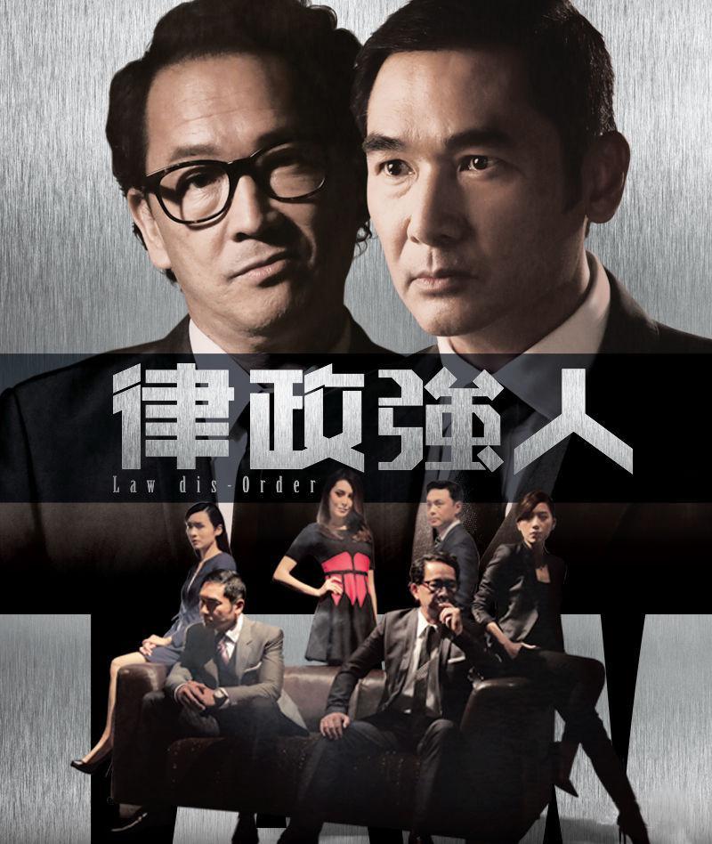 电视剧《律政强人》分集剧情介绍(1-28全集)