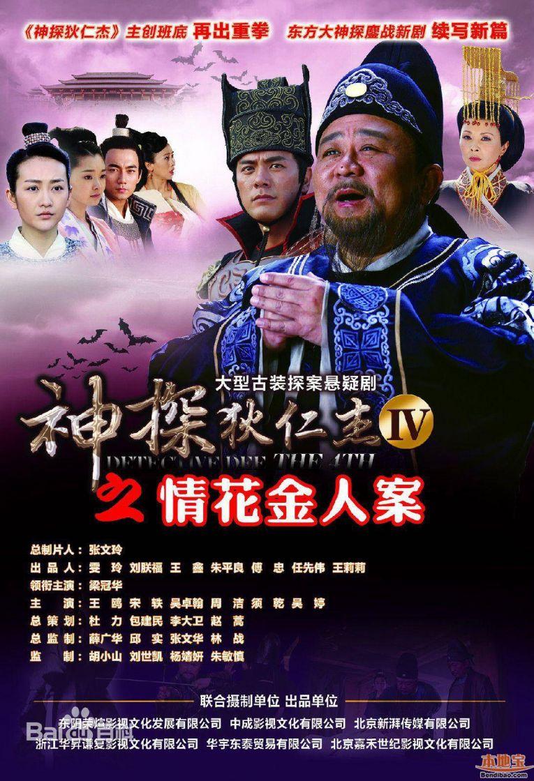神探狄仁杰4之琼花金人案分集剧情介绍(1-50集大结局)