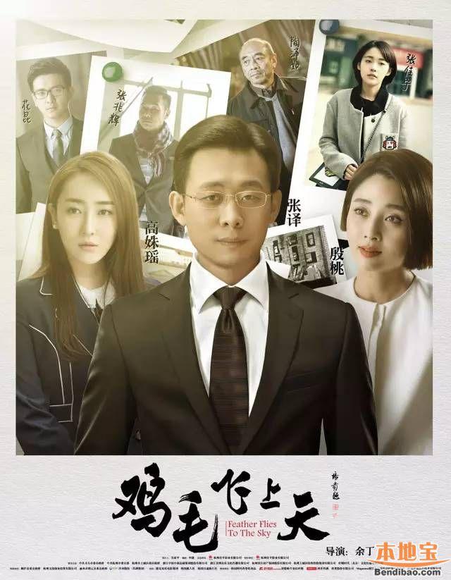 电视剧鸡毛飞上天分集剧情介绍(1-40集)大结局