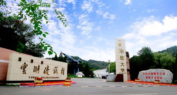 2016年北京云湖度假村中秋活动