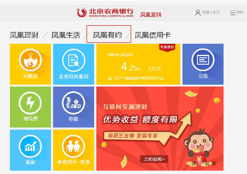 北京养老助残卡网上申办流程
