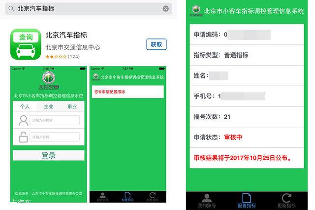 北京摇号攻略 这样绑手机短信结果提醒