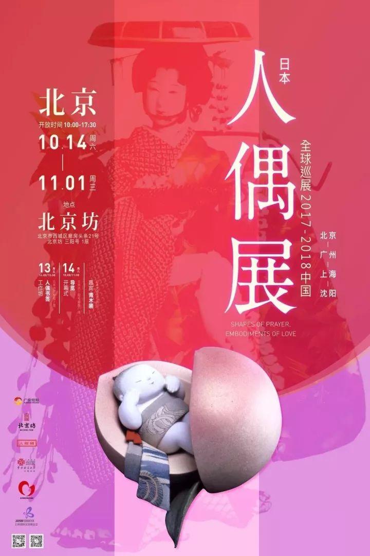 2017年11月北京活动大全(免费展览+收费展览+精彩戏剧+音乐会)
