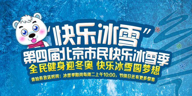 快乐冰雪季免费体验券2万张快来领取吧!