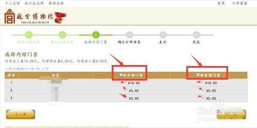 故宫门票怎么网上预订?官网订票流程(图解)