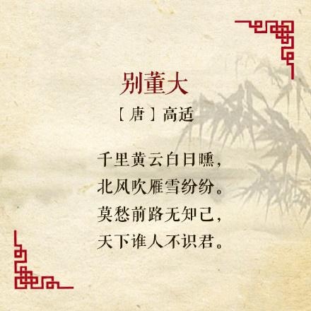 大雪节气的诗句 大雪节气诗词 描写大雪节气古诗词 大雪节气文案