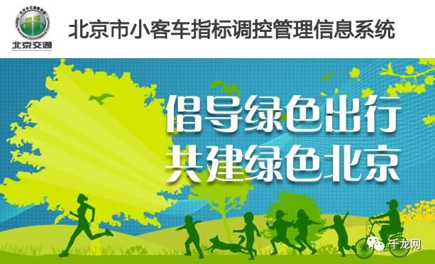 北京新能源车指标申请人数超12万人 两个月内猛增4万