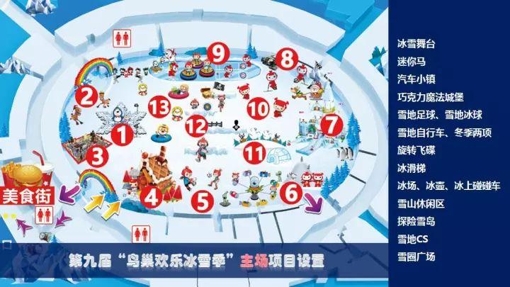 第九届鸟巢欢乐冰雪季试运营优惠门票购买
