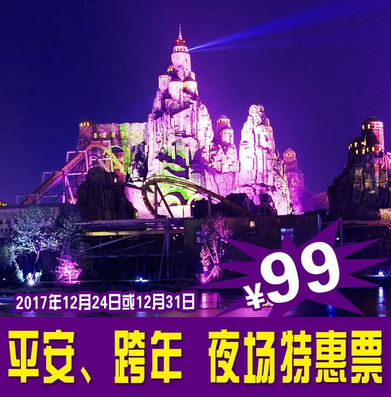 2018北京欢乐谷跨年时间夜场特价票及精彩活动
