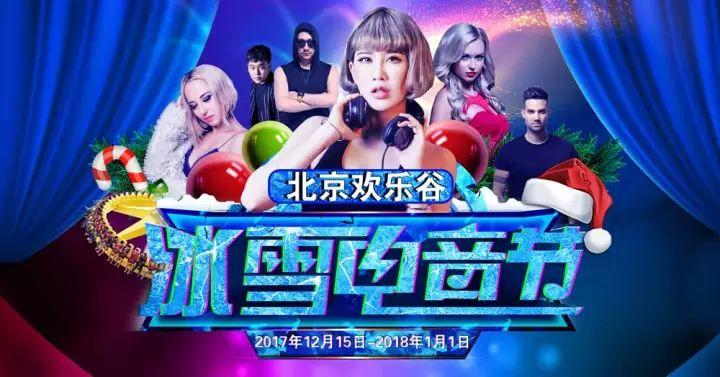 2017-2018北京欢乐谷冰雪电音节活动营业时间及门票购买入口